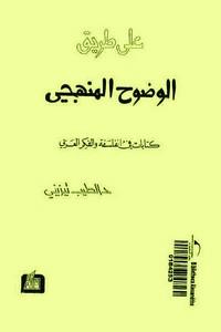 كتاب على طريق الوضوح المنهجى - كتابات في الفلسفة والفكر العربي ل طيب تيزيني   تحميل كتب pdf