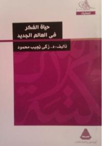 تحميل كتاب حياة الفكر فى العالم الجديد ل زكي نجيب محمود pdf مجاناً | مكتبة تحميل كتب pdf