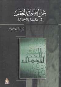 تحميل كتاب عن القيم والعقل فى الفلسفة والحضارة ل أميرة حلمي مطر pdf مجاناً | مكتبة تحميل كتب pdf