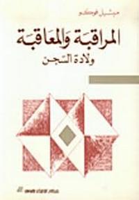 تحميل كتاب المراقبة والمعاقبة pdf مجاناً تأليف ميشيل فوكو | مكتبة تحميل كتب pdf
