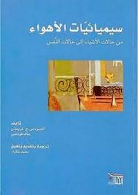 تحميل كتاب سيميائيات الأهواء pdf مجاناً تأليف أجير داس | مكتبة تحميل كتب pdf