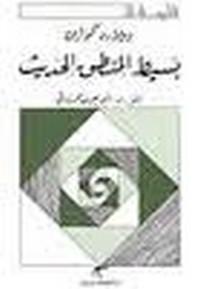تحميل كتاب بسيط المنطق الحديث pdf مجاناً تأليف ويلارد كواين | مكتبة تحميل كتب pdf