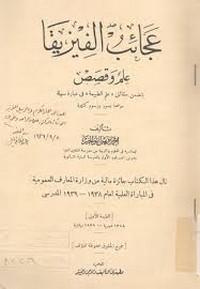 تحميل كتاب عجائب الفيزيقا علم وقصص pdf مجاناً تأليف أحمد فهمى أبو الخير | مكتبة تحميل كتب pdf