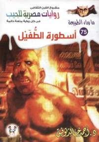 تحميل كتاب أسطورة الطفيل ل د. أحمد خالد توفيق pdf مجاناً | مكتبة تحميل كتب pdf