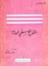 تحميل كتاب القول الفلسفى للحداثة pdf مجاناً تأليف يورغن هابرماس | مكتبة تحميل كتب pdf