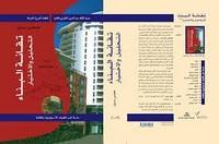 تحميل كتاب تقانة البناء التحليل والاختيار pdf مجاناً تأليف طونى براين | مكتبة تحميل كتب pdf