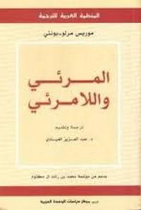 تحميل كتاب المرئي واللامرئي pdf مجاناً تأليف موريس مرلوبونتي | مكتبة تحميل كتب pdf