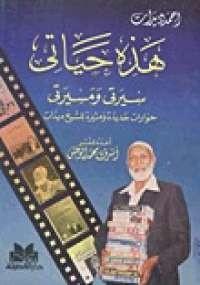 تحميل كتاب هذه حياتي: سيرتي ومسيرتي ل أحمد ديدات pdf مجاناً | مكتبة تحميل كتب pdf