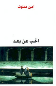 تحميل رواية الحب عن بعد pdf مجانا تأليف أمين معلوف | مكتبة تحميل كتب pdf