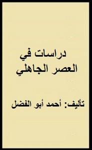 تحميل كتاب دراسات في العصر الجاهلي pdf مجاناً تأليف أحمد أبو الفضل | مكتبة تحميل كتب pdf