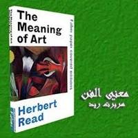 تحميل كتاب معنى الفن pdf مجاناً تأليف هربرت ريد | مكتبة تحميل كتب pdf