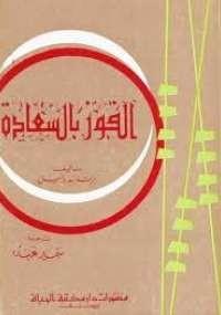 تحميل كتاب الفوز بالسعاده ل برتاند راسل pdf مجاناً | مكتبة تحميل كتب pdf