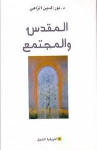 تحميل كتاب المقدس والمجتمع pdf مجاناً تأليف د. نور الدين الزاهي | مكتبة تحميل كتب pdf