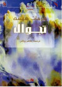 تحميل وقراءة رواية تجوال pdf مجاناً تأليف هرمان هسه | مكتبة تحميل كتب pdf