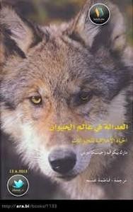 تحميل كتاب العدالة في عالم الحيوان pdf مجاناً تأليف مارك بيكوف   مكتبة تحميل كتب pdf