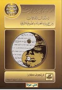 تحميل كتاب الطاوية والفيزياء الحديثة pdf مجاناً تأليف فريتجوف كابرا | مكتبة تحميل كتب pdf