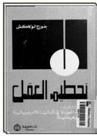 تحميل كتاب تحطيم العقل - الجزء الثالث ل جورج لوكاش pdf مجاناً | مكتبة تحميل كتب pdf