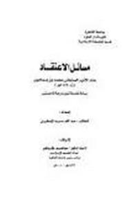 تحميل كتاب مسائل الاعتقاد عند الأمير الصنعاني pdf مجاناً تأليف عبد الله المطيري | مكتبة تحميل كتب pdf
