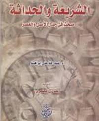 تحميل كتاب الشريعة والحداثة - جدل الأصل والعصر pdf مجاناً تأليف د. عبد الله على إسماعيل | مكتبة تحميل كتب pdf