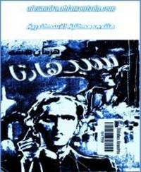 تحميل وقراءة قصة سيد هارتا pdf مجاناً تأليف هرمان هسه | مكتبة تحميل كتب pdf
