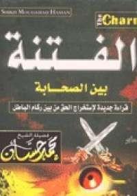 تحميل كتاب الفتنة بين الصحابة ل محمد حسان pdf مجاناً | مكتبة تحميل كتب pdf
