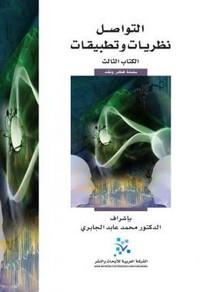 تحميل كتاب التواصل نظريات وتطبيقات pdf مجاناً تأليف د. محمد عابد الجابرى | مكتبة تحميل كتب pdf