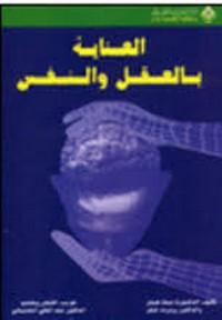 تحميل كتاب العناية بالعقل والنفس pdf مجاناً تأليف ديانا هيلز | مكتبة تحميل كتب pdf