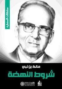 تحميل كتاب شروط النهضة ل مالك بن نبى pdf مجاناً | مكتبة تحميل كتب pdf