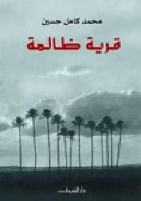 تحميل كتاب قرية ظالمة ل محمد كامل حسين pdf مجاناً | مكتبة تحميل كتب pdf