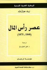 تحميل كتاب عصر رأس المال (1848 - 1875) pdf مجاناً تأليف اريك هوبزباوم | مكتبة تحميل كتب pdf
