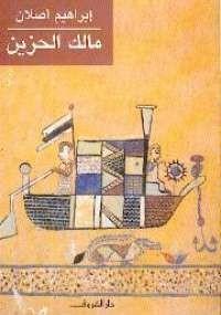 تحميل كتاب مالك الحزين ل إبراهيم أصلان pdf مجاناً | مكتبة تحميل كتب pdf