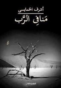 تحميل رواية منافى الرب pdf مجانا تأليف أشرف الخمايسى | مكتبة تحميل كتب pdf