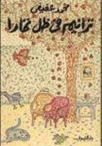 تحميل كتاب ترانيم في ظل تمارا ل محمد عفيفى pdf مجاناً | مكتبة تحميل كتب pdf