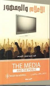 تحميل كتاب الإعلام والجمهور pdf مجاناً تأليف ستيفن كولمان | مكتبة تحميل كتب pdf