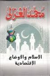 تحميل كتاب الإسلام والأوضاع الاقتصادية pdf مجاناً تأليف الشيخ. محمد الغزالي | مكتبة تحميل كتب pdf