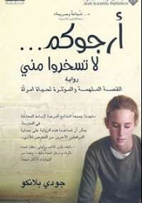 تحميل كتاب أوتار الماء ل محمد المخزنجي pdf مجاناً | مكتبة تحميل كتب pdf
