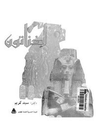 تحميل كتاب أخناتون pdf مجاناً تأليف د. سيد كريم | مكتبة تحميل كتب pdf
