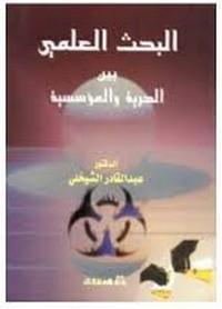 تحميل كتاب البحث العلمي بين الحرية والمؤسسية pdf مجاناً تأليف د. عبدالقادر الشيخلي | مكتبة تحميل كتب pdf