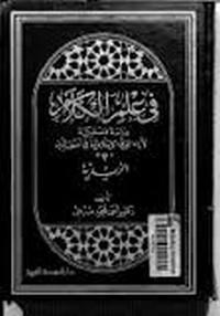 تحميل كتاب في علم الكلام 3 الزيدية pdf مجاناً تأليف د. أحمد محمود صبحي | مكتبة تحميل كتب pdf