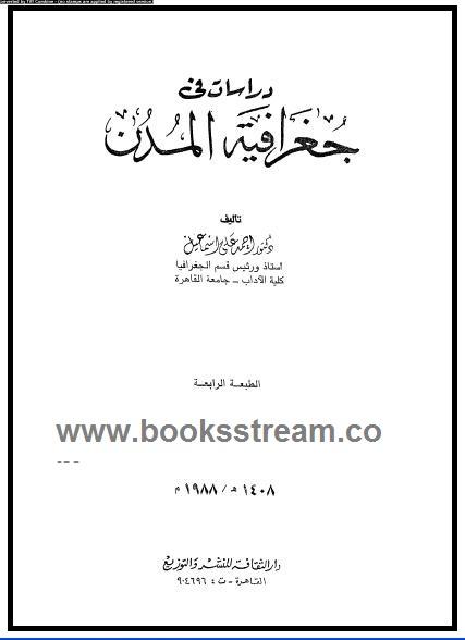 تحميل كتاب دراسات فى جغرافية المدن pdf مجاناً تأليف د. أحمد على إسماعيل | مكتبة تحميل كتب pdf
