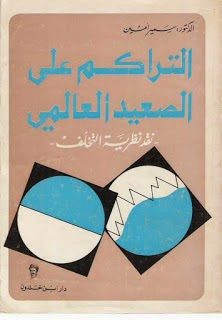 تحميل كتاب التراكم على الصعيد العالمي - نقد نظرية التخلف pdf مجاناً تأليف د. سمير أمين | مكتبة تحميل كتب pdf