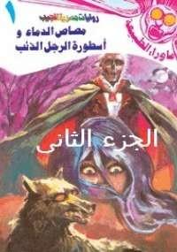 تحميل كتاب الرجل الذئب ل د. أحمد خالد توفيق pdf مجاناً | مكتبة تحميل كتب pdf