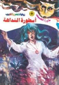 تحميل كتاب النداهة ل د. أحمد خالد توفيق pdf مجاناً | مكتبة تحميل كتب pdf