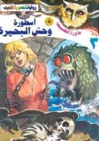 تحميل كتاب أسطورة وحش البحيرة ل د. أحمد خالد توفيق pdf مجاناً | مكتبة تحميل كتب pdf