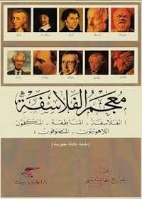 تحميل كتاب معجم الفلاسفة pdf مجاناً تأليف جورج طرابيشى | مكتبة تحميل كتب pdf