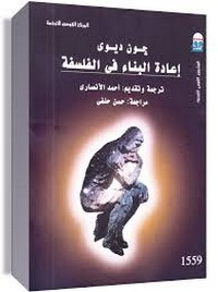 تحميل كتاب إعادة البناء في الفلسفة pdf مجاناً تأليف جون ديوي | مكتبة تحميل كتب pdf