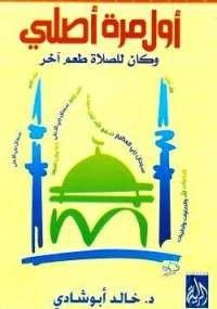 تحميل كتاب أول مرة أصلي ل خالد أبو شادي pdf مجاناً | مكتبة تحميل كتب pdf