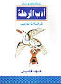 تحميل كتاب أدب الرحلة فى التراث العربى pdf مجاناً تأليف فؤاد قنديل | مكتبة تحميل كتب pdf