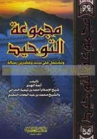 تحميل كتاب مجموعة التوحيد ل ابن تيمية pdf مجاناً   مكتبة تحميل كتب pdf