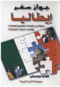 تحميل كتاب جواز سفر إيطاليا - دليلك الى المعاملات التجارية والعادات وقواعد السلوك الإيطالية pdf مجاناً تأليف كلوديا جيوسيفى | مكتبة تحميل كتب pdf